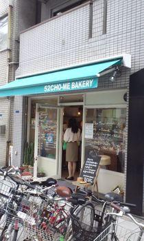 52cho-me bakery.jpg