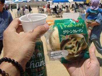 チャーンビール・グリーンカレーパン.jpg